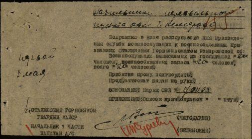 Именной список военнообязанных, призванных Сталинским ГВК, Кемеровской области и направленных в распоряжение начальника пересыльного пункта г. Кемерово по наряду № 1/01108, 8 мая 1944 года