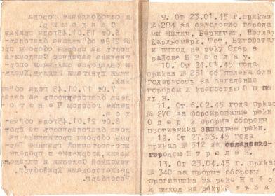 Книжка красноармейца 12-13