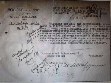 Пропал без вести 1941