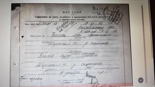 Пропал без вести декабрь 1943. Снятие с учета