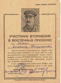 Участнику вторжения в Восточную Пруссию