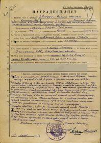 Наградной лист от 17.04.1945 г.