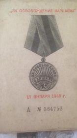 """Медаль """"За освобождение Варшавы"""" - удостоверение. документ."""
