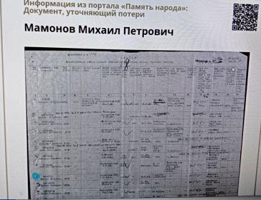 Список безвозвратных потерь личного состава по Одоевскому району Тульской области