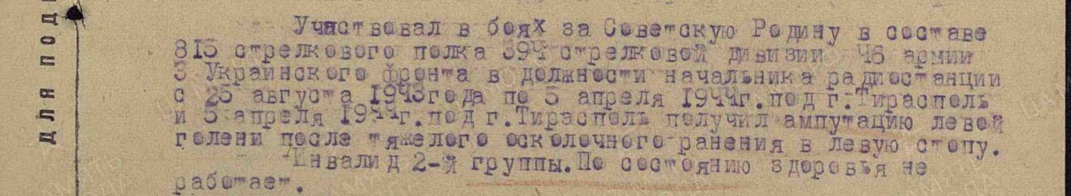 Участие в боевых действия - награждён  Орденом  Отечественной войны II степени