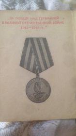 """Медаль """"За Победу над Германией"""" - удостоверение, документ."""