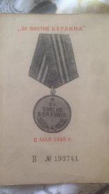 """Медаль """"За взятие Берлина""""-документ удостоверение."""