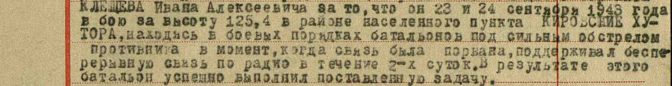 """Участие в боевых действия - награждён медалью """" За боевые заслуги"""""""