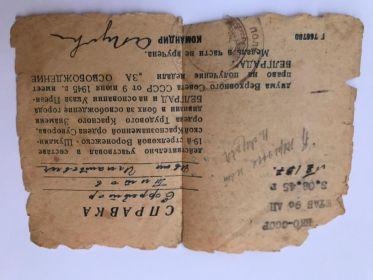 """Справка о награждении медалью """"За взятие Белграда"""""""