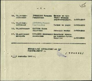 Акт вручения медали За Победу над Германией от 11.09.1945 (стр. 02)