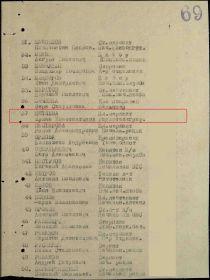 Акт награждения за оборону Ленинграда от 01.08.1943 (стр. 03)