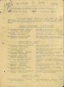 2. Приказ о награждении медаль За отвагу (Титульный лист)