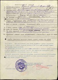 """Наградной лист: орден """"Славы 3 степени"""""""