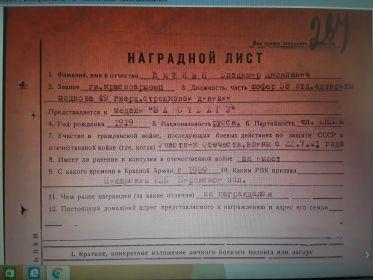 """Наградной лист Медаль """"За отвагу"""" 1."""