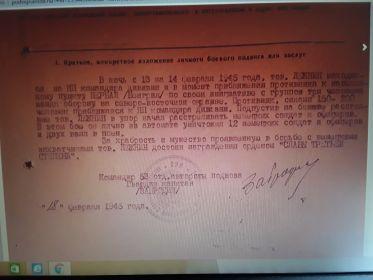Наградной лист Орден Славы 3 степени 2.