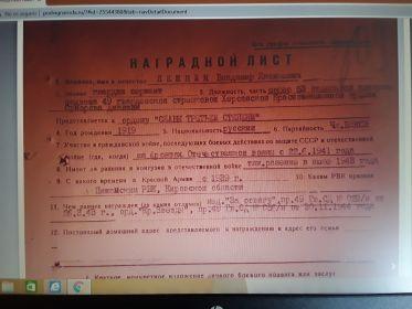 Наградной лист Орден Славы 3 степени 1.