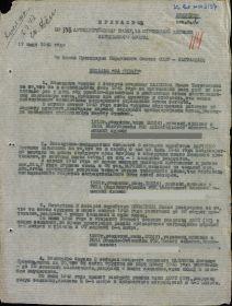 Приказ №03 по 143 артиллерийскому полку, 14 стрелковой дивизии КФ от 17.07.1943 о награждении