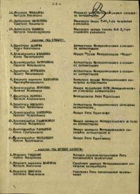 """Основная страница Приказа о награждении медалью """"За отвагу"""""""