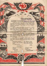 Благодарность командующего войсками 39 армии Героя Советского Союза гвардии генарал-полковника Людникова и др. высших военначальников 39 армии. Июнь 1946 года.