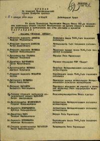 """Первая страница Приказа о награждении медалью """"За отвагу"""""""
