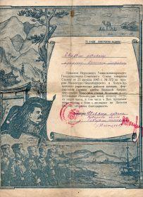 Благодарность Верховного Главнокомандующего Генералиссимуса Советского Союза товарища Сталина от 23 августа 1945 года.