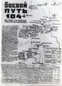 Боевой путь 104 отдельной стрелковой бригады 1941-1943 гг.
