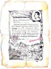 Благодарность Верховного Главнокомандующего от 23 апреля 1945 года