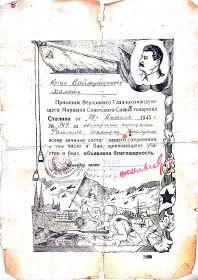 Благодарность Верховного Главнокомандующего от 27 апреля 1945 года