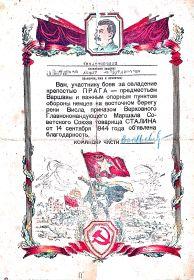 Благодарность Верховного Главнокомандующего от 14 сентября 1944 года