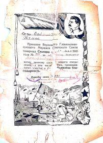 Благодарность Верховного Главнокомандующего от 1 мая 1945 года
