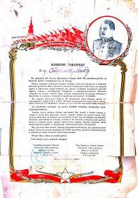 Благодарность Главнокомандующего Группой Советских Оккупационных Войск в Германии Маршала Советского Союза Г. Жукова, сообщение о демобилизации из Красной Армии...