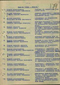 приказ о награждении орденом