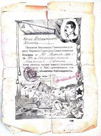 Благодарность Верховного Главнокомандующего от 25 апреля 1945 года