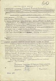 Наградной лист от 12.05.1945