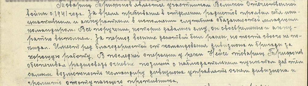 Выписка 12.05.1945