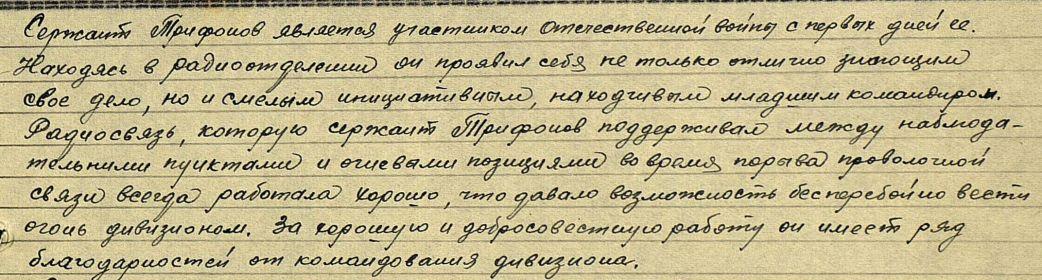 Выписка 30.05.1945