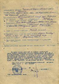 Наградной лист к ордену Славы 3 степени