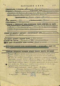 Наградной лист от 30.05.1945