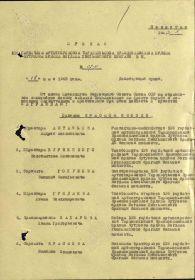 Приказ подразделения №: 7/н от: 18.05.1945, издан: 108 габр БМ