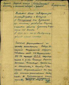15. Журнал боевых действий 281 СД за период 14.07.1941-19.08.1941 (стр 2)