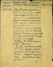 14. Журнал боевых действий 281 СД за период 14.07.1941-19.08.1941