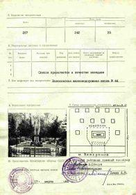6. Учетная карточка воинского захоронения п Волосово, ул Ветеранов (Стр2)