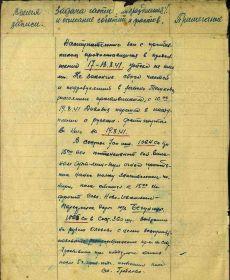 16. Журнал боевых действий 281 СД за период 14.07.1941-19.08.1941 (стр 3)