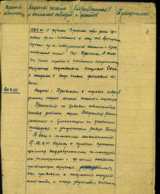 17. Журнал боевых действий 281 СД за 20.08.1941