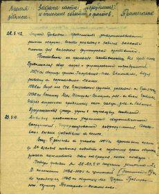 20. Журнал боевых действий 281 СД  за период 22.08.1941- 23.08.1941