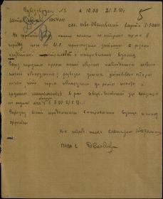 12. Разведывательная сводка штаба 1064 СП от 21.08.1941 капитан Надельман