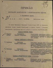 1-я страница приказа о награждении медалью За боевые заслуги