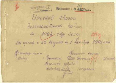 3. Донесение о потерях 21.12.1941(1064 СП)