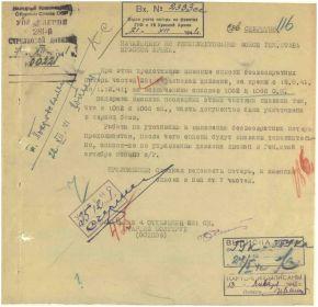 1. Донесение о потерях редакция от 21.12.1941