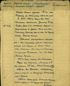 19. Журнал боевых действий 281 СД  за 21.08.1941